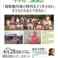 4/28(金)今中哲二講演会 予約受付についてのお知らせ