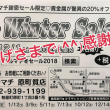 御礼 ハルマチ冬セール2018 福岡の質屋ハルマチ原町質店