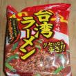名古屋飯・台湾ラーメン