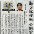 【転載】達眼 2018年名護市長選 「海兵隊移転 公約実現を」by屋良朝博