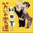 秋田實は漫才作者です