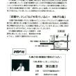 愛敬浩二名大教授の「安倍内閣で憲法9条はどうなる?」の講演会が4月20日(土)に迫りました