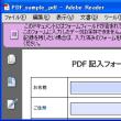 PDFフォームの入力情報は、保存する事が出来ない?