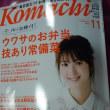 今日 発売の月刊こまちに掲載して頂きました(^-^)
