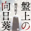 「盤上の向日葵」 柚木裕子著 中央公論新社