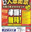 12月9日(土)10日(日)は、ショッピングセンターサンサ創業11周年祭!!