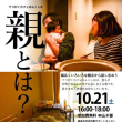 てつカフェ2017.10.21.ポスター完成