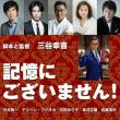 三谷幸喜脚本・監督映画「記憶にございません!」に出演。