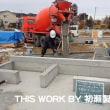福島県復興公営住宅(大熊町) ~スロープ部コンクリート打設工事~