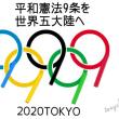 平昌オリンピック東京オリンピック不参加