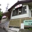 湯本温泉公衆浴場(山口県)