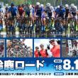 夏のシマノ鈴鹿耐久レース参加者募集