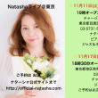 東京ライブ第一弾1111