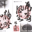 「第52回京の冬の旅」に行ってきました⑥