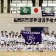 第36回長岡京市空手道選手権大会・長岡京市長杯争奪戦