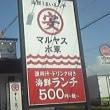 9/26(火) 水軍で食事