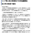 「既存の線路を走るリニアモーターカー」(WIRED)   「リニア残土で共同協議・松川町」(中日新聞プラス)