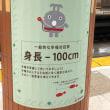 大岡山駅(MG06, OM08)の3番線・4番線ホームで歩幅チェック!