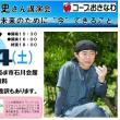 宮沢和史 環境講演会(無料)のお知らせ