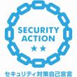 寒川町商工会はSECURITY ACTION二つ星を取得しました!