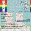 7/30 緊急開催:LGBTIQコミュニティと性暴力 @ akta