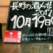 長野の酒メッセ2017