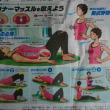 インナーマッスルを鍛えよう「読売新聞Do!スポーツ-【ピラティス】」