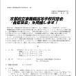 京都府立東舞鶴高等学校同窓会「青葉嶺会」を開催します。