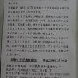 被害410万円:サギだ!注意!