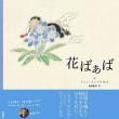 未刊の一冊/絵本「花ばぁば」刊行