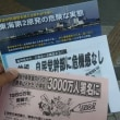 北朝霞駅で 3000 万人署名取り組みました。
