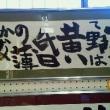 12月の和菓子処'桃乃屋'さん展、門川事業所 書展