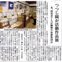 山口新聞にも掲載されました。