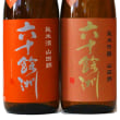 ◆日本酒◆長崎県・今里酒造 六十餘洲 純米吟醸・純米酒 山田錦 ひやおろし 2種類