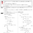 2016年・京都大学・理系・数学・微積分・立体の体積