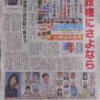 比例は日本共産党。