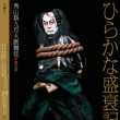 秀山祭九月大歌舞伎・夜の部@歌舞伎座