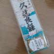 [気温36℃][晴れ] 日本のカップ麺は美味しいけれど高い
