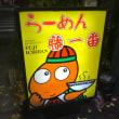 藤一番大須店   から揚げセット