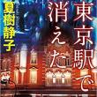 東京駅で消えた 夏樹静子