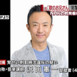 """180920 元""""NHK歌のお兄さん""""覚醒剤使用で逮捕 また犬HKか…"""