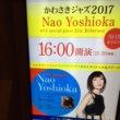 かわさきジャズ 2017  NAO YOSHIOK
