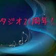 ★祝!スタジオ21周年★