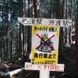 多度山→石津御嶽縦走ハイキング