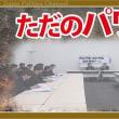 これって広義の殺人?【炎上】民進党の櫻井充が官僚に恫喝パワハラ。これは精神的に追い詰められるわ…