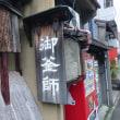 176 アチャコの京都日誌 釜座町(かまんざちょう)大阪は町(まち)京都は町(ちょう)知ってます?