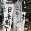 奈良のデフォルトとしての大仏