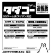 攻略コード シグマ ハーモニクス 東京魔人学園剣風帖