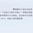 小野寺まさる「本日のNHKの「おはよう日本」の放送内容は衝撃的。日本に9割の生徒が中国人の高校が出現してしまった。しかも…」