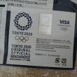 TOKYO 2020 手拭い